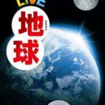 【レビュー】学研の図鑑LIVE 地球【感想】
