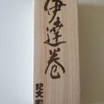 紀文のおせち(伊達巻、蒲鉾、錦玉子)~伊勢丹バージョン2020年新春